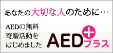 AEDプラス